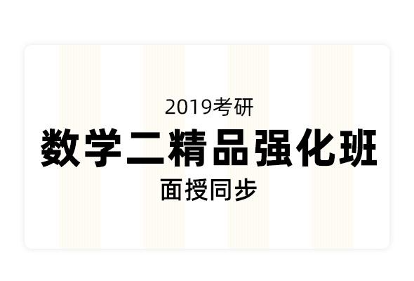 【全名師】2019考研數學二精品強化班(面授同步)