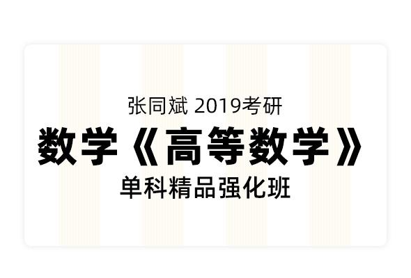 張同斌2019考研數學《高等數學》單科精品強化班