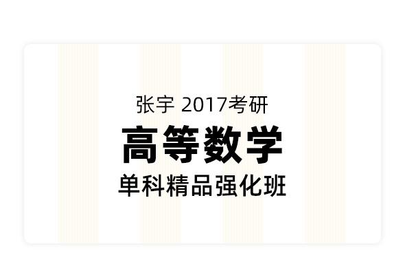 名师张宇2017考研《高等数学》单科精品强化班