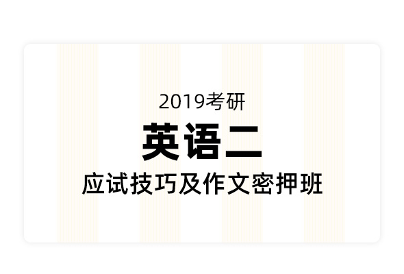 2019考研英语应试技巧及作文密押班(英二)