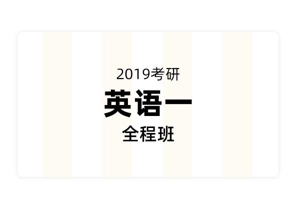 名師帶你完美K.O2019考研英語(一)