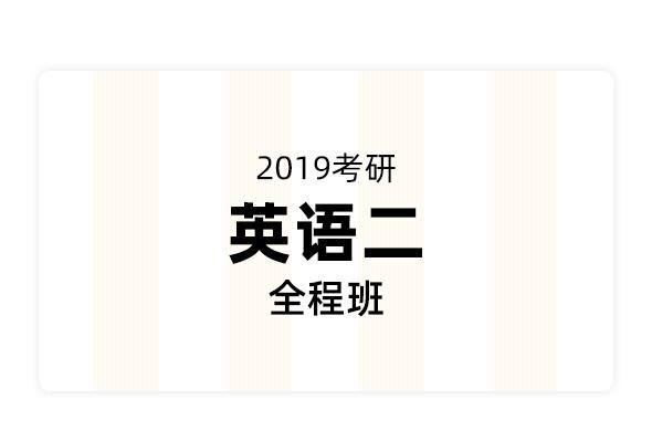 名师助你高分拿下2019考研英语(二)