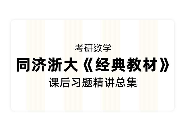 【考研數學】同濟浙大《經典教材》課后習題精講總集