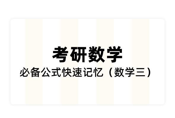 【考研数学】必备公式快速记忆(数学三)