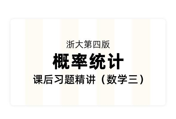 【考研数学】浙大第四版《概率统计》课后习题精讲(数学三)
