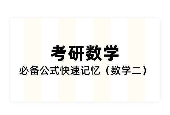【考研数学】必备公式快速记忆(数学二)