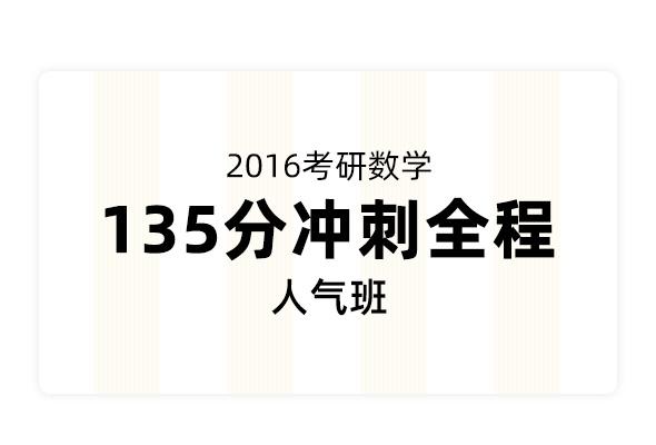 2016考研数学135分冲刺全程【人气班】