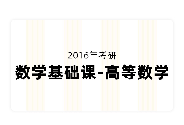 2016年考研黄庆怀数学基础课-高等数学【合作机构学府考研】