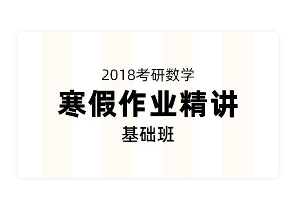 2018考研數學寒假作業精講【基礎班】