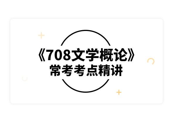 2020辽宁师范大学708文学概论常考考点精讲
