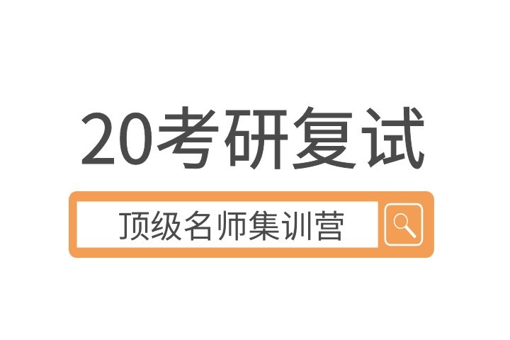 20考研復試頂級名師集訓決勝營(高端保錄)