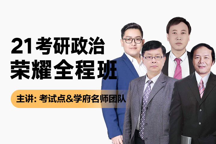 2021考研政治榮耀全程班