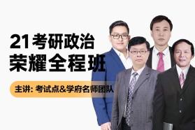 2021考研政治荣耀全程班