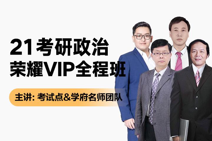 2021考研榮耀vip全程班【政治】