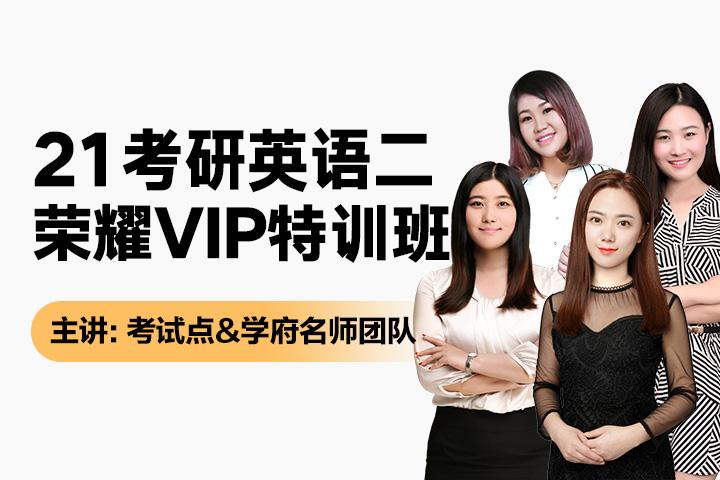 2021考研榮耀vip全程班【英語二】