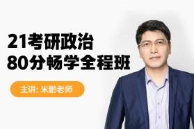 米鵬2021考研政治高分全程班