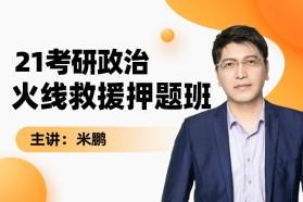 米鵬2021考研政治火線救援押題班