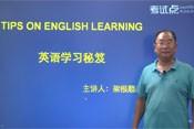 考研英语学习秘笈