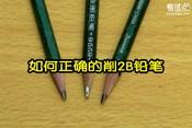 如何削2B铅笔