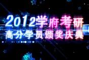 2012学府考研高分学员颁奖典礼全集