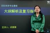 2014國際商務碩士《國際商務專業基礎》大綱解析及復習指導