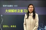 2014稅務專業碩士《稅務專業基礎》考研復習全程指導