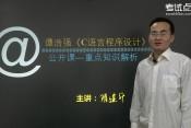 2015考研谭浩强《C语言程序设计》高分讲座