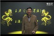 考试点考研 王力《古代汉语》讲座