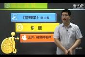 周三多—《管理学》杨杲辉老师名师讲座