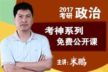 米鹏2017考研政治【考神系列】免费公开课