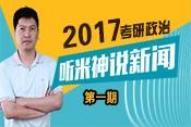 第1期【2017考研脱口秀—听米神,说新闻】