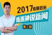 第2期【2017考研脱口秀—听米神,说新闻】