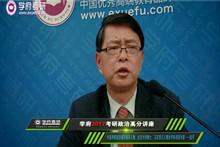 赵宇2017考研政治高分讲座
