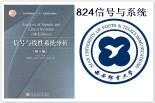 西安邮电大学考研专业课《824信号与系统》一对一辅导