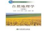 陕西师范大学考研专业课《916中国地理(含自然地理和人文地理)》一对一辅导