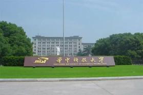 华中科技大学考研专业课《829自动控制原理》一对一辅导