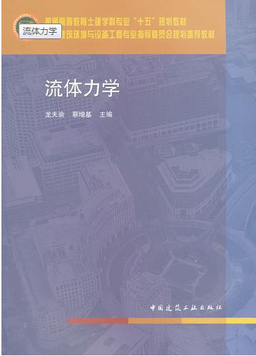 重庆大学考研专业课《853流体力学一》一对一辅导