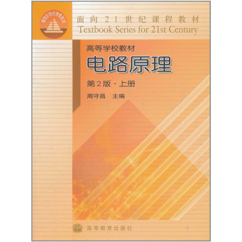 重庆大学考研专业课《840电路原理一(上册)》一对一