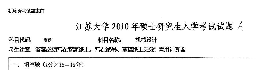 江苏大学考研专业课《805机械设计》一对一辅导