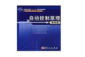 深圳大学考研专业课《905自动控制原理一》一对一辅导