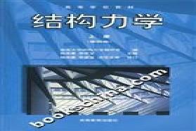西安建筑科技大学考研专业课《802结构力学》一对一辅导