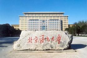 北京語言大學考研專業課《833普通語言學》一對一輔導