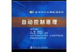 燕山大学考研专业课《806自动控制原理》一对一辅导