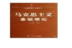 复旦大学考研专业课《701马克思主义基本原理》一对一辅导