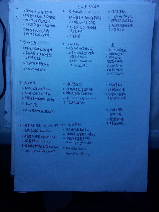上海理工大学考研专业课《827电路》一对一辅导