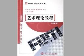 北京师范大学考研专业课《779艺术理论》一对一辅导