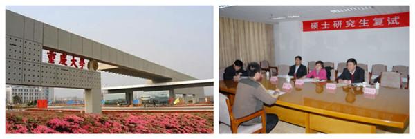 考试点直播课堂-2014重庆大学考研复试指导-考试点