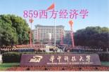 华中科技大学考研专业课《859西方经济学》一对一辅导