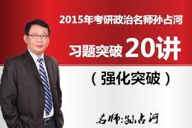 2015年考研政治名师孙占河习题突破20讲