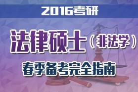 2016考研法律硕士(非法学)春季备考完全指南